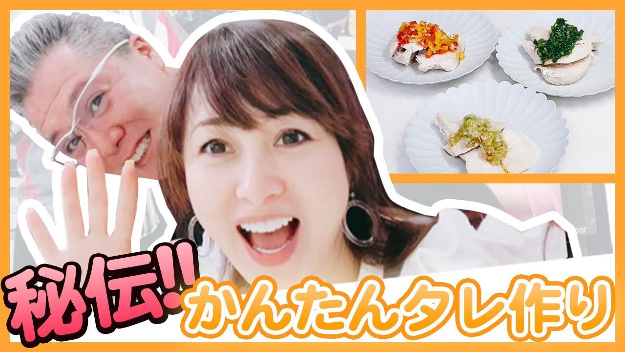 【秘伝!!】手軽で美味しい!3種のかんたんタレ作り【渡辺美奈代】