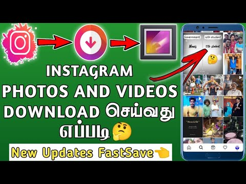 Download Instagram Videos    How To Save Instagram Photos&Videos Tamil 👈   Instagram    Gk Tech info
