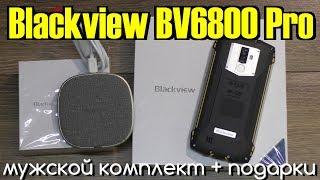 ✅ Распаковка Blackview BV6800 Pro и Беспроводной Зарядки W1 + ПОДАРКИ