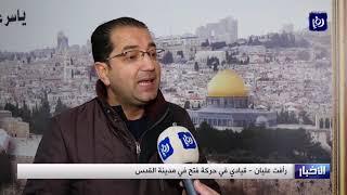 الاحتلال ومستوطنوه يواصلون محاولات السيطرة على المسجد الأقصى المبارك (13/1/2020)