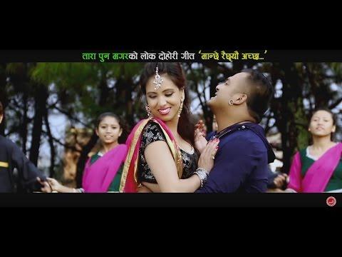 New Hot Nepali Lok Dohori Song || MANCHHE RAICHHU ACHHA || Tara Pun Magar & Madan Pandey