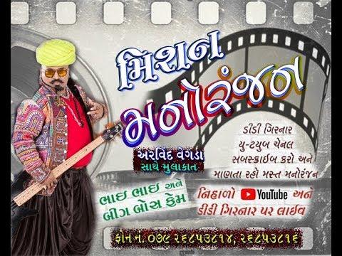 LIVE : Mission Manoranjan - Arvind Vegda | BigBoss & Bhai Bhai fame