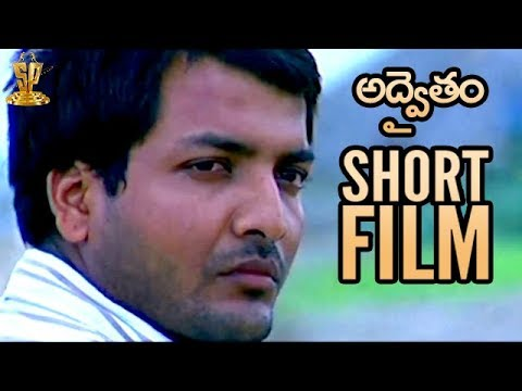 Adwaitam Short Film  National award winning film   Kamal KamaRaju  Suresh Prodcutions