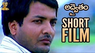 Adwaitam Short Film | National award winning film  | Kamal KamaRaju | Suresh Prodcutions