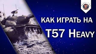 T57 Heavy - ХОРОШАЯ ПОКУПКА / ПРИМЕР ИГРЫ НА Т57 Хэви