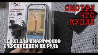 Чехол для смартфонов для мотоцикла [СЧК №6]