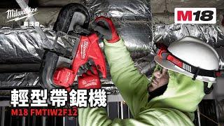Milwauke 美沃奇18V鋰電無碳刷輕型帶鋸機 型號: M18 FBS85-0
