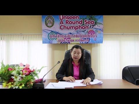 ตัวอย่างการประชุม-PBRU-2558