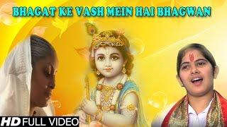 Bhagat Ke Vash Mein Hai Bhagwan By Jaya Kishori Ji (FULL VIDEO SONG) - Most Popular Krishna Bhajan