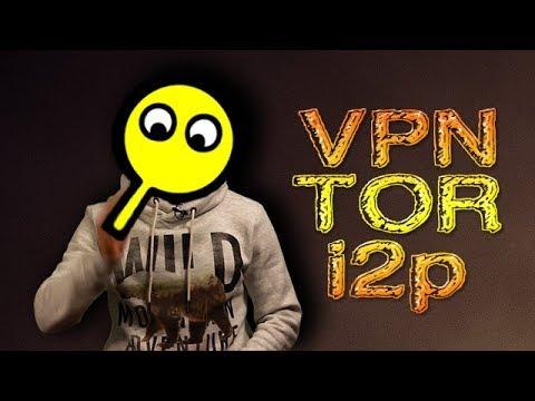 VPN Vs TOR Vs I2p для хостеров, разработчиков и пользователей. Специфика и советы применения.