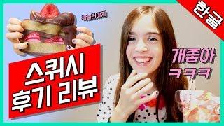 ???? 개쩌는 대형 스퀴시 후기 - 웃긴 가족 에비 패밀리 35편 [한글자막] Eh Bee Funny Videos Compilation 35  Korean Subtitle