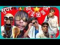 Gambar cover सुपरSTAR⭐ SINGERS OF TIKTOK ft. Aala wara gela wara song !! PopDude !!