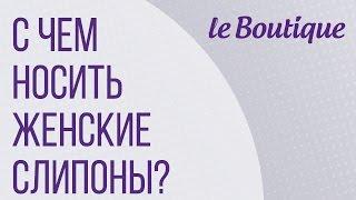 С чем носить женские слипоны? на Leboutique (Лебутик)!