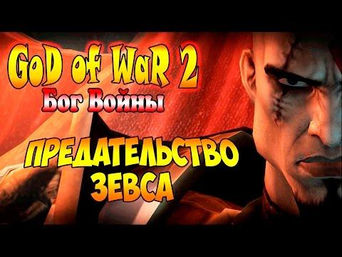 God of War 3 прохождение на русском - часть 1