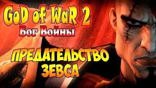 Прохождение God of War 2 (Бог Войны 2) - часть 1 - Предательство Зевса