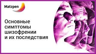 ► Главные опасности при шизофрении! Основные симптомы шизофрении [Мацпен](Шизофрения - симптомы и последствия. Удалённая консультация израильского психотерапевта: http://goo.gl/sVdCvE Боль..., 2016-05-31T08:50:01.000Z)