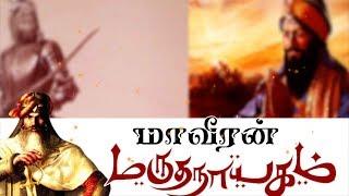 Indru Ivar | History Of Marudhanayagam