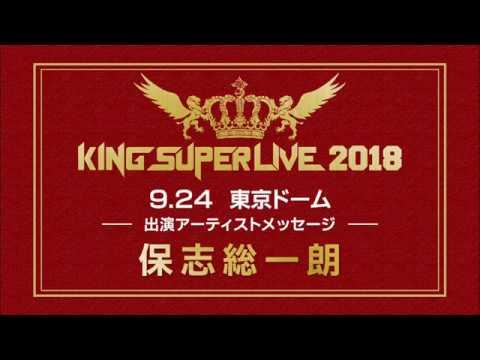 「KING SUPER LIVE 2018」アーティストメッセージ【保志総一朗】