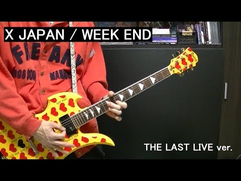 【X JAPAN】 WEEK END (THE LAST LIVE ver.) ギター 『弾いてみた』 1997