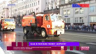 Смотреть видео Как моют дороги в Москве? Самое время. Выпуск от 11.06.2019 онлайн