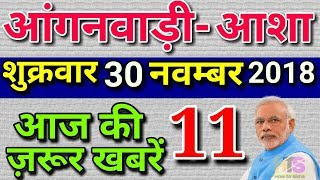 Anganwadi Asha Worker Latest News Today Hindi Salary / Vetan 2018 | आंगनवाड़ी आशा सहयोगिनी न्यूज़