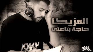 ماجدوف - المزيكا حاجة بتاعتى - Magdov - El Mazzika Haga Bta3ty