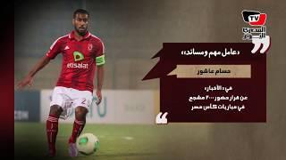 قالوا  حسام عاشور: قرار حضور ٢٠٠٠ مشجع في كأس مصر عامل مهم