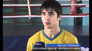 Арсен Аблаев завоевал бронзу на чемпионате мира