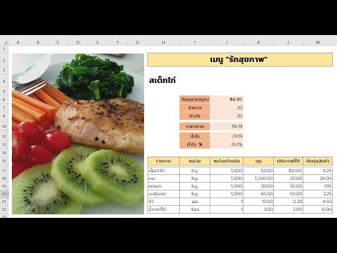 คำนวณต้นทุน อาหาร ด้วย Excel