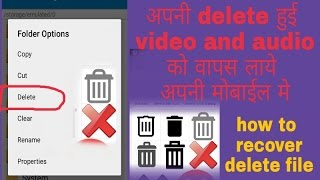 How to recover your delete audio and video, अपनी मोबाईल के delete Audio and video वापस लाये