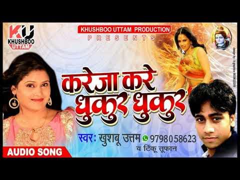 बेवफाई गीत |  करेजा करेजा धुकुर - धुकुर | Khushboo Uttam , Tinku Tufan | Kareja Kare Dhukur Dhukur