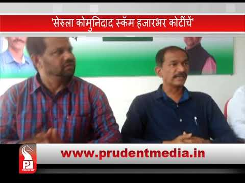 SERULA COMMUNIDADE SCAM ALMOST 1 THOUSAND CRORES: CONGRESS _Prudent Media Goa