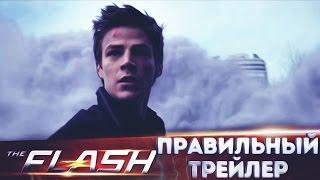 """Правильный трейлер сериала """"Флэш""""/Correct Trailer """"The Flash"""""""