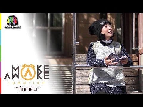 ย้อนหลัง Make Awake คุ้มค่าตื่น | ประเทศเกาหลีใต้ | 31 ธ.ค. 59 Full HD