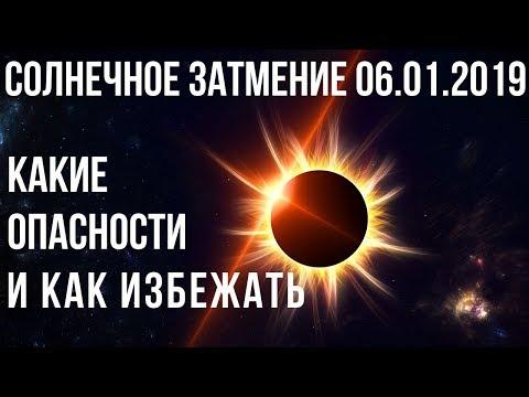 Солнечное затмение 6 января 2019. Какие опасности и как избежать