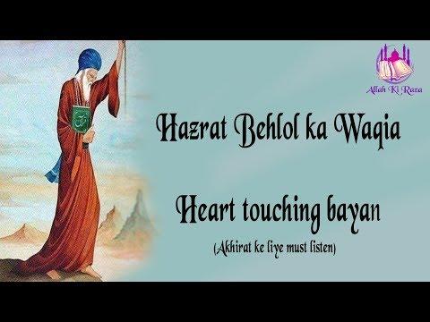 || Hazrat Behlol Ka Waqia || Heart touching bayan || by Qari Ahmed Ali Saheb