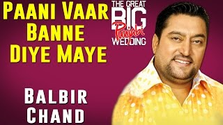 Paani Vaar Banne Diye Maye | Balbir Chand | (Album: The Great Big Punjabi Wedding)