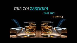 NIKKOS D ZEIBEKIKO MIX 2017 MIA ZOI ZEBEKIKA DWSE AERA KAI PONO Ελληνικά Ζεϊμπέκικα 2017