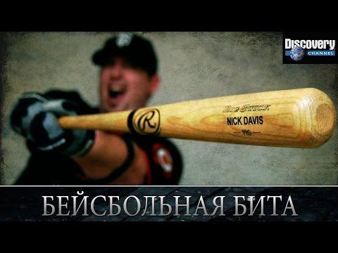 Бейсбольная бита - Из чего это сделано .Discovery Channel