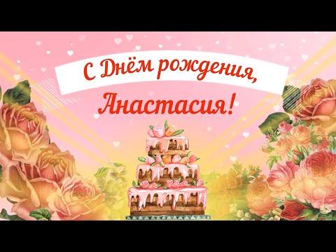 С Днем рождения, Анастасия! Красивое видео поздравление Анастасии, музыкальная открытка, плейкаст.