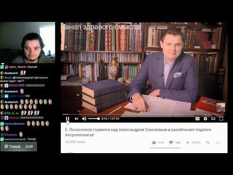видео: Маргинал смотрит гения Е. Понасенкова про Соколова с Антропогенез.ру