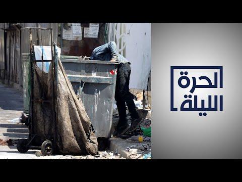 اقتصاد لبنان نحو الهاوية.. انهيار متسارع هو الأسوأ منذ عقود  - 23:58-2020 / 7 / 5