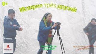 ПРЕМЬЕРА МУЗЫКАЛЬНОГО ФИЛЬМА История трёх друзей