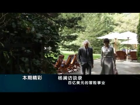 Yang Lan One on One with Ralph Lauren - Part 2