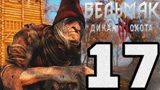Прохождение Ведьмак 3 Дикая Охота — #17 (Хозяйки леса)