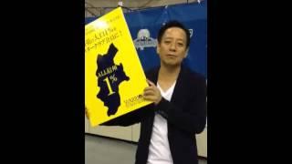 ALL信州1%ブースタープロジェクト!三井MC編!