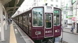 阪急8300系 淡路駅発車