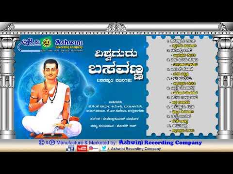 Vishwa Guru Basavanna | Basavasthuthi Vachanagalu | Devotional Songs