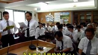 中山大學第34屆畢業詩歌:奉獻-一班愛主的人
