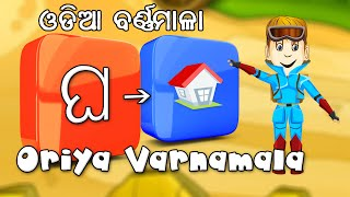 Oriyaa Varnamala in Oriya | Animation Video for Children in Oriya